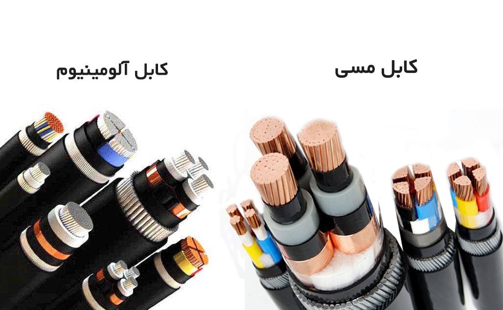 کابل مسی و کابل آلومینیوم
